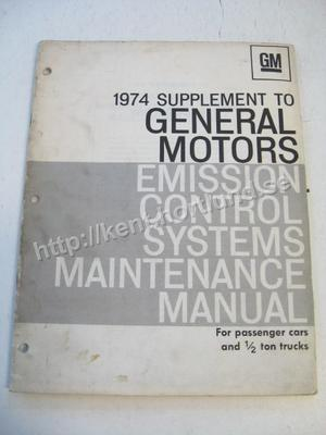1974 GM Supplement to Emission Control Systems Maintenance Manual