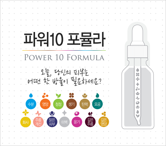Its Skin Power formula Serum och essence