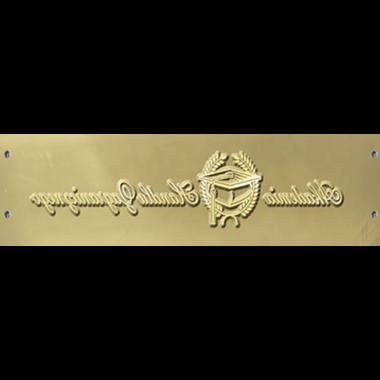 Kliché 6mm mässing med skruvhål - Goldpress 5