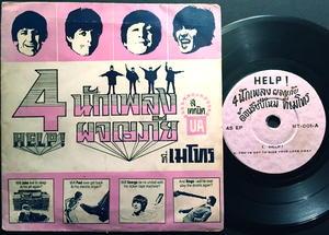 "BEATLES - Help! + 3 Very rare Thai 5"" EP 1965!"