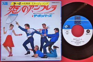 BOPPERS - Umbrella JAPAN PS 1981