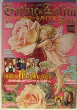 Gothic & Lolita Bible Vol 25 2007 Japansk text