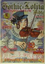 Gothic & Lolita Bible Vol 30 2008 Japansk text