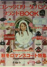 Gothic Lolita & Punk Vol 7 2008 Japansk text
