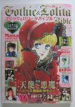 Gothic & Lolita Bible Vol 15 2005 Japansk text