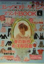 Gothic Lolita & Punk Vol 5 2007 Japansk text