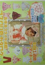 Gothic Lolita & Punk Vol 6 2008 Japansk text