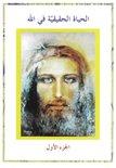 Sant Liv i Gud - Bok 1, Arabiska