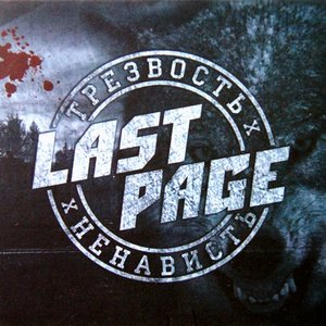 Last Page - Sobriety x hate (digipack-cd)