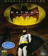 Batman the Movie (Blu-ray) (Begagnad)