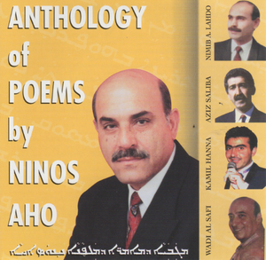 Anthology of poems by Ninos Aho