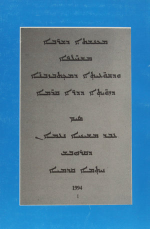 Mkanshotho d sharbe mshahlfe