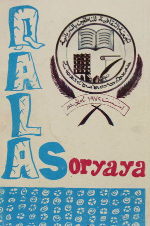Qala suryaya