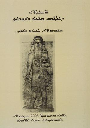 teshcitho d Gilgamesh malko d Uruk