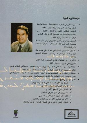 Naum Faiq: Muallim al-Fikr al-Qawmi al-Wahdaw