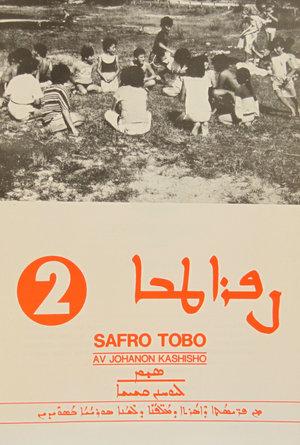 Safro tobo 2