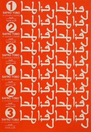 Safro Tobo 4