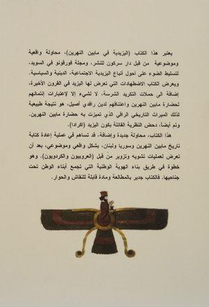 Al yazidia fi mabayn al nahrain