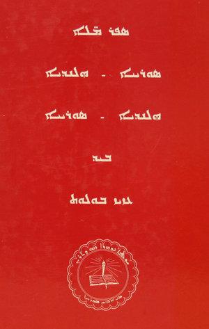 Woordenboek nederlands-syrisch & syrisch-nederlands
