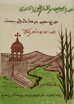 Min Nusaybin ila Zalin al Qamishly