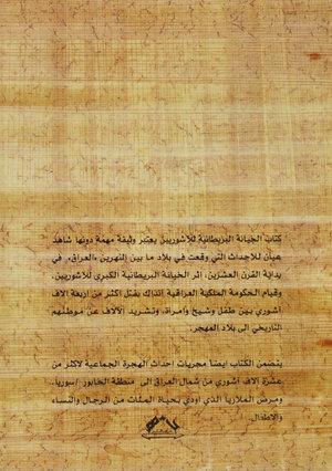 Al Khiana al britania lil Ashuriyn