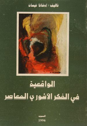 Al waqicie fi al fekr al ashori al mucaser