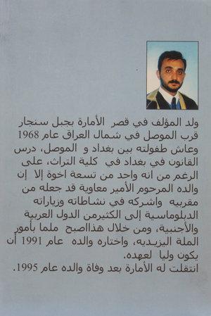Al Yazidiye