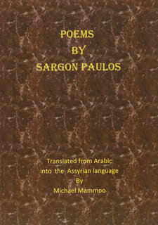 Poems by Sargon Paulos