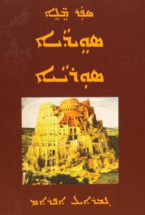 Svensk assyrisk ordbok