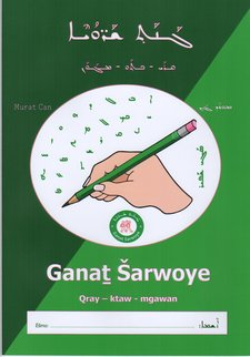 Ganat Sarwoye